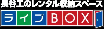 長谷工のレンタル収納スペース ライブBOX
