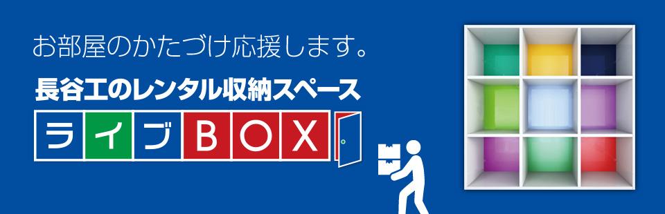 画像:お部屋の片付け応援します。長谷工のレンタル収納スペース。ライブBOX